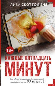 Скоттолине Л. - Каждые пятнадцать минут обложка книги