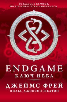 Фрей Джеймс - Endgame. Ключ Неба обложка книги