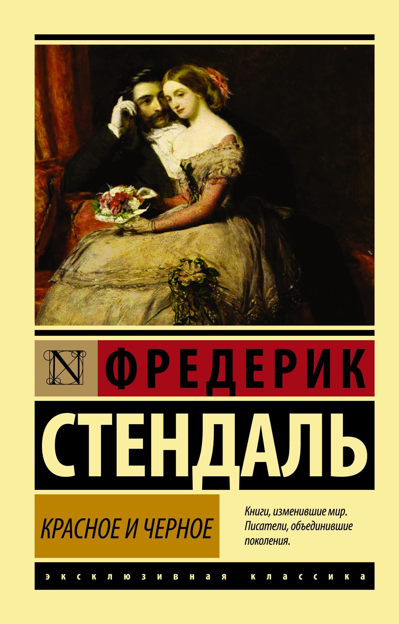 Стендаль Ф. Красное и черное николай копылов ради женщин