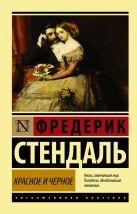 Стендаль Ф. - Красное и черное' обложка книги