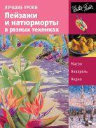 Сергеева И.А., Степанова А.Н. - Пейзажи и натюрморты в разных техниках' обложка книги