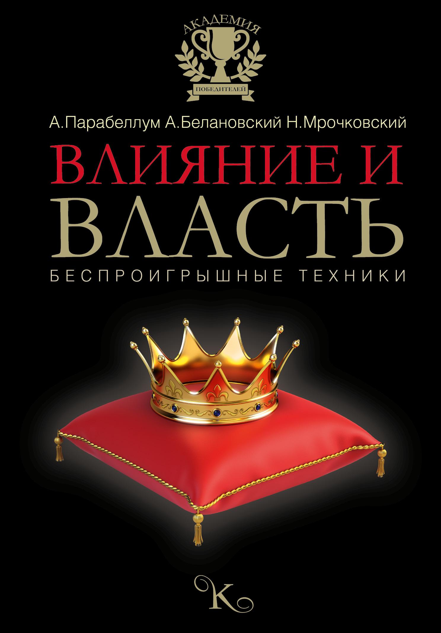Влияние и власть. Беспроигрышные техники ( Парабеллум А.А., Мрочковский Н.С., Белановский А.С.  )