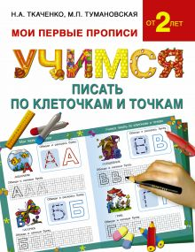 Ткаченко Н.А., Тумановская М.П. - Учимся писать по клеточкам и точкам обложка книги