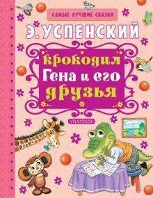 Успенский Э.Н. - Крокодил Гена и его друзья обложка книги