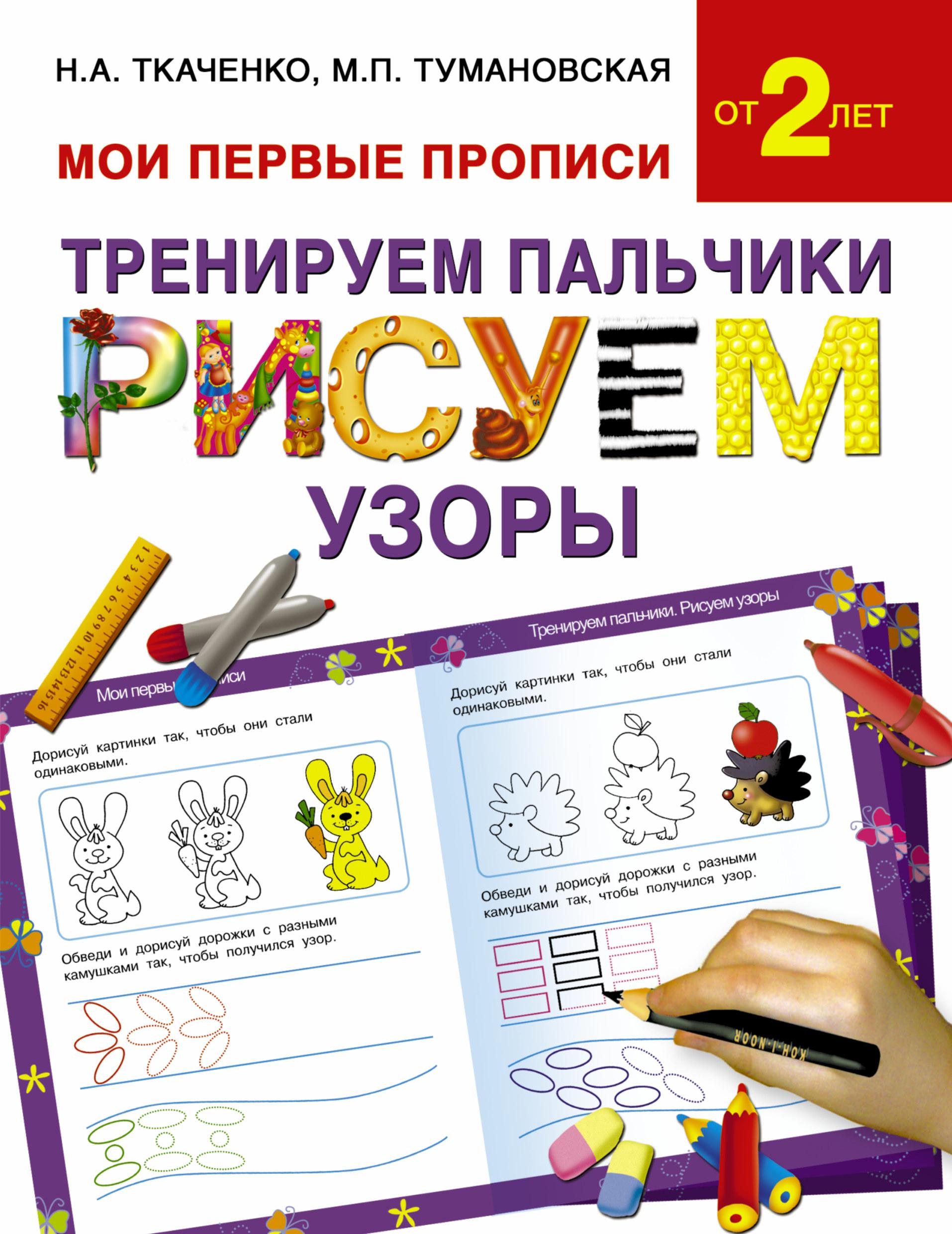 Тренируем пальчики:рисуем по узоры ( Ткаченко Н.А., Тумановская М.П.  )