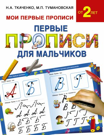 Первые прописи для мальчиков Ткаченко Н.А., Тумановская М.П.