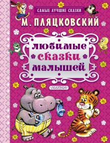 Пляцковский М.С. - Любимые сказки малышей обложка книги
