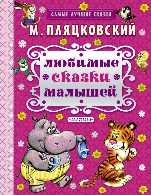 Любимые сказки малышей Пляцковский М.С.