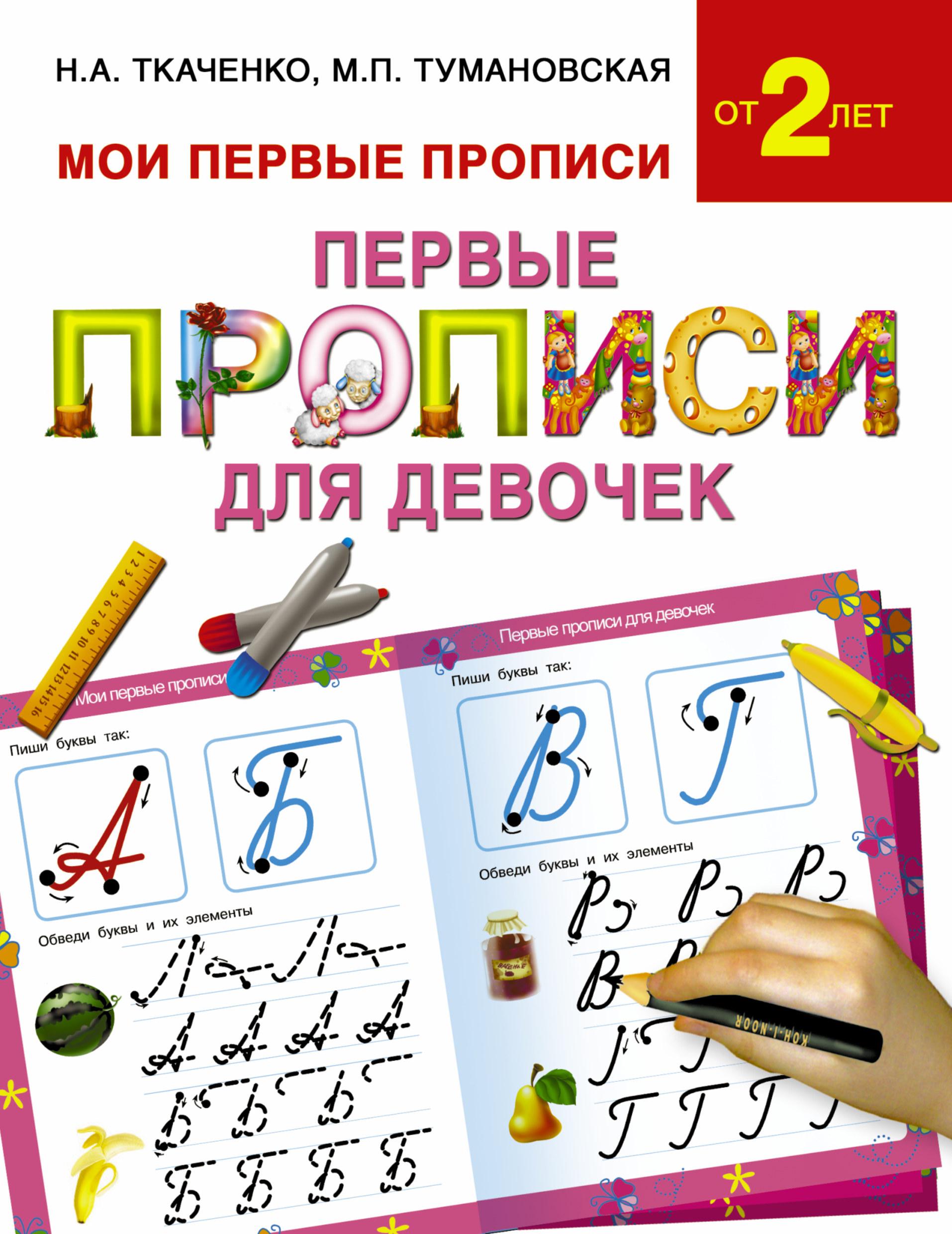 Первые прописи для девочек ( Ткаченко Н.А., Тумановская М.П.  )