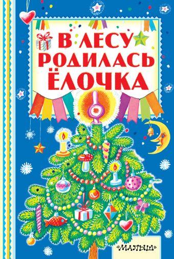 В лесу родилась ёлочка С. Маршак, А. Барто, С. Михалков