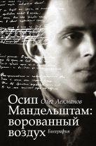 Лекманов О.А. - Осип Мандельштам: ворованный воздух' обложка книги