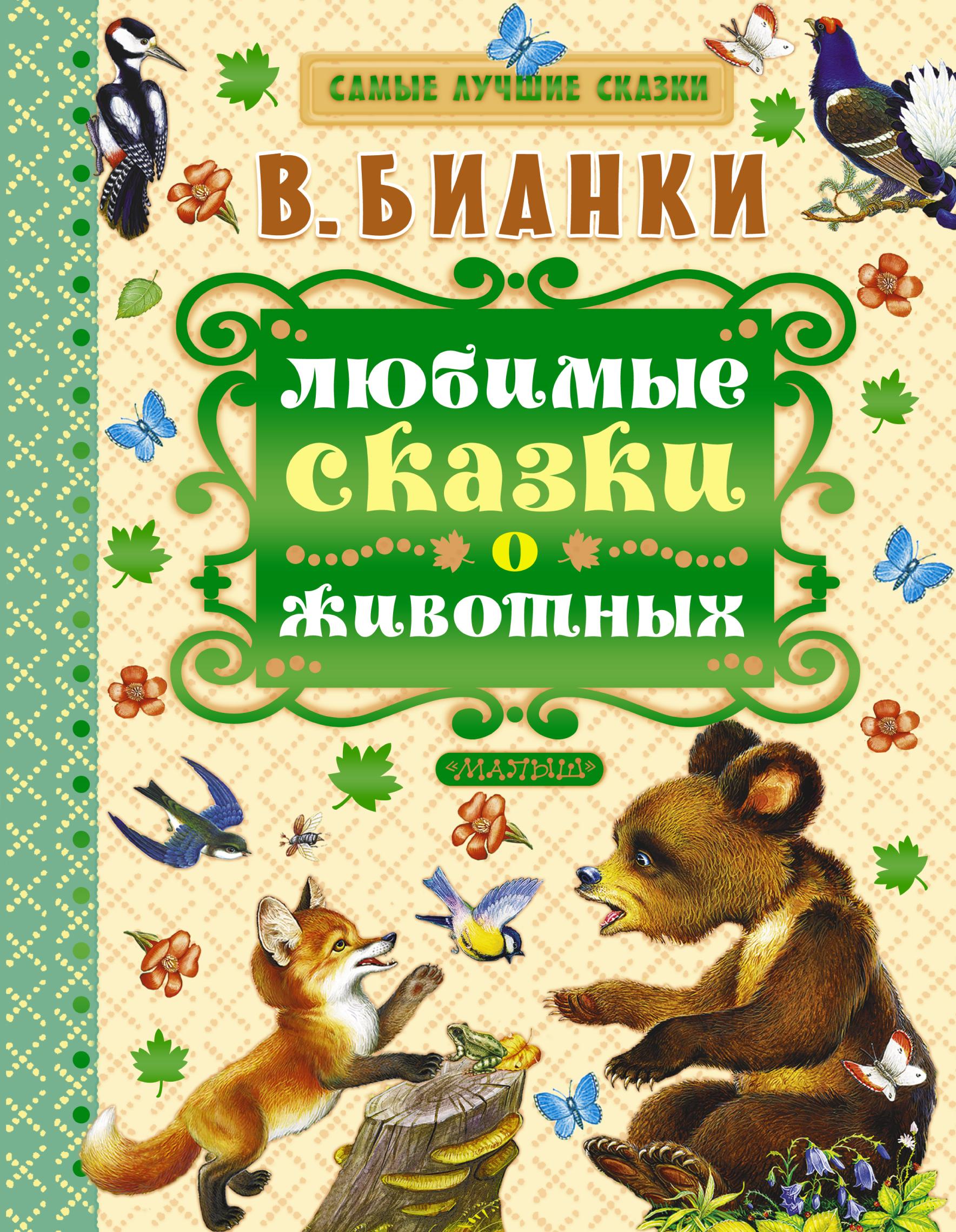 Любимые сказки о животных