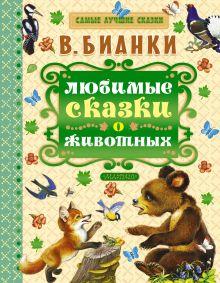 Бианки В.В. - Любимые сказки о животных обложка книги