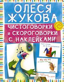 Жукова О.С. - Чистоговорки и скороговорки с наклейками обложка книги