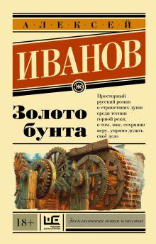 Иванов А.В. - Золото бунта обложка книги