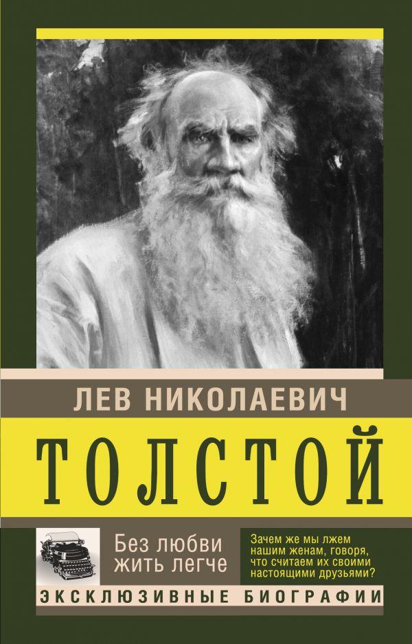 Без любви жить легче Толстой Л.Н.,Тимохина Н.Н., Репман А.О.