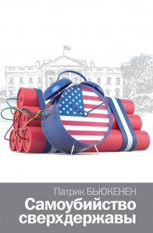 Бьюкенен П.Д. - Самоубийство сверхдержавы обложка книги