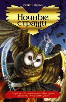 Ласки Кэтрин - Ночные стражи обложка книги