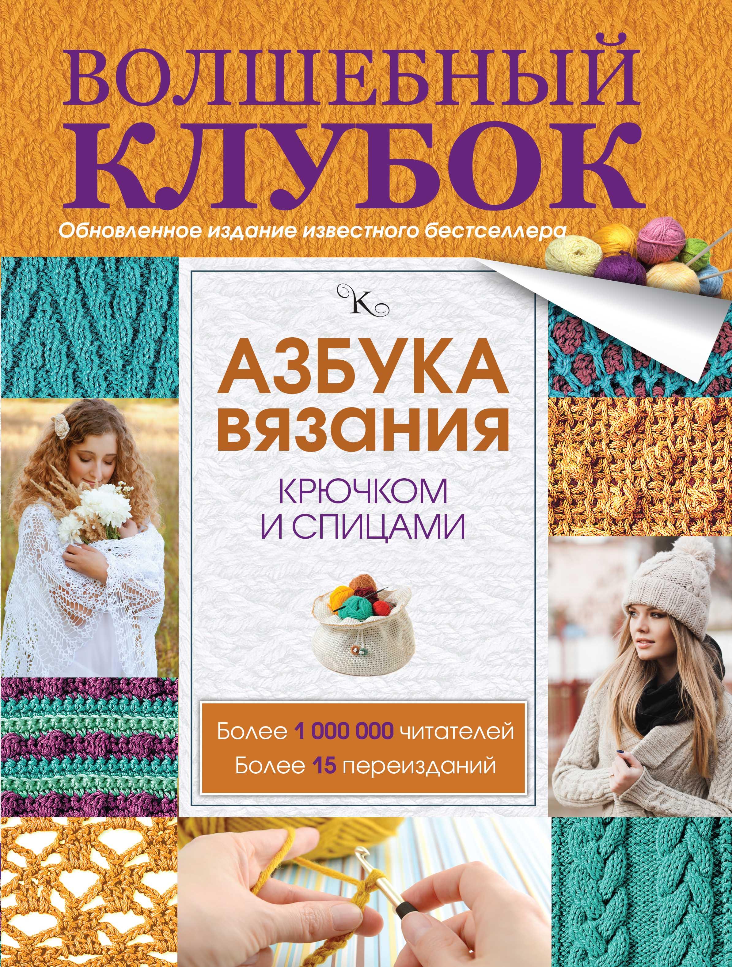 Михайлова Т.В. Азбука вязания крючком и спицами библия вязания крючком и спицами