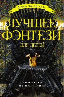 - Битвы за престол. Лучшее фэнтези для детей обложка книги