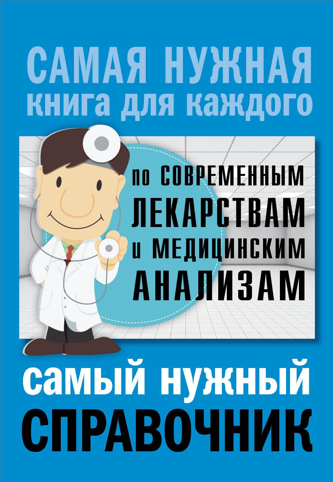 Самый нужный справочник по современным лекарствам и медицинским анализам ( Лазарева Л.А., Лазарев А.Н.  )