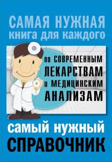 Лазарева Л.А., Лазарев А.Н. - Самый нужный справочник по современным лекарствам и медицинским анализам обложка книги