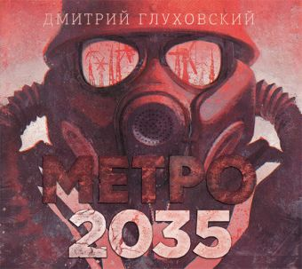 Аудиокн. Глуховский. Метро 2035 Глуховский Д.А.