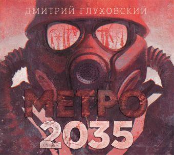 Метро 2035 Глуховский Д.А.
