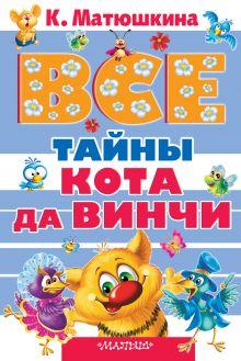 Матюшкина К. - Все тайны Кота да Винчи обложка книги