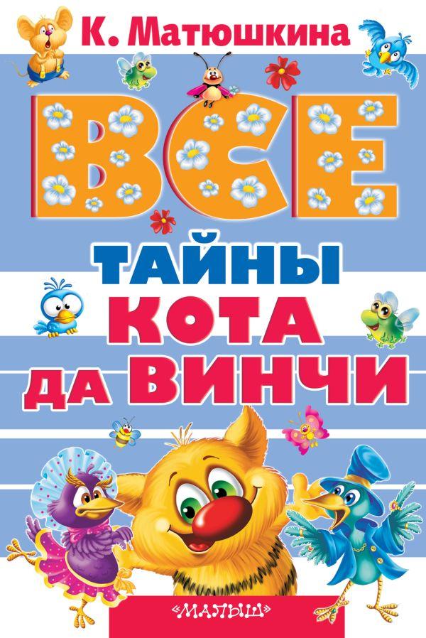 Все тайны Кота да Винчи Матюшкина К.