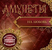 Гардин Дмитрий - Амулеты на любовь (+амулет) обложка книги