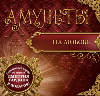Амулеты на любовь (+амулет) Гардин Дмитрий