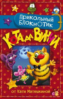 Матюшкина К. - Прикольный блокнотик Кота да Винчи обложка книги
