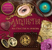Гардин Дмитрий - Амулеты на счастье и любовь обложка книги