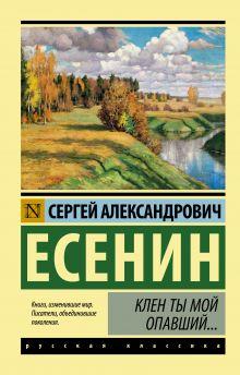 Есенин С.А. - Клен ты мой опавший... обложка книги