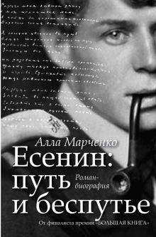 Марченко А. - Есенин. Путь и беспутье обложка книги