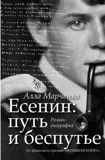 Есенин. Путь и беспутье Марченко А.