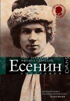 Лекманов О.А., Свердлов М.И. - Есенин. Биография' обложка книги