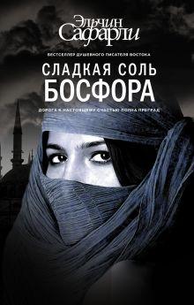 Сафарли Э. - Сладкая соль Босфора обложка книги