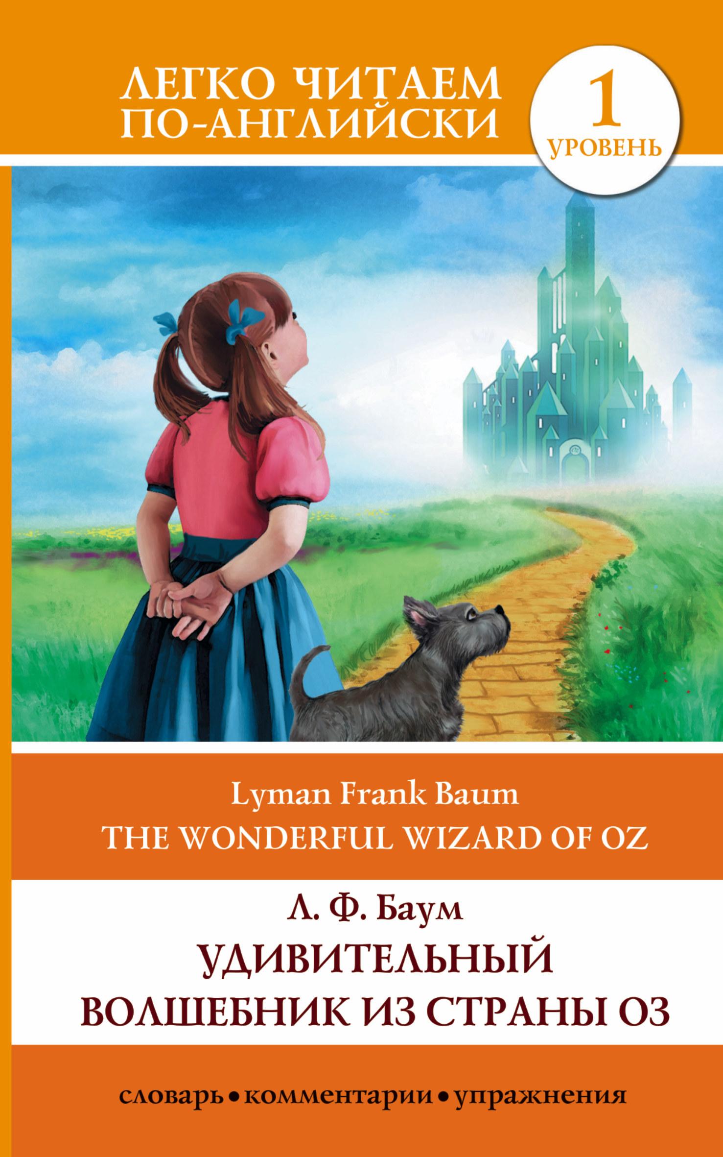 Удивительный волшебник из страны Оз = The Wonderful Wizard of Oz ( Баум Л.Ф.  )