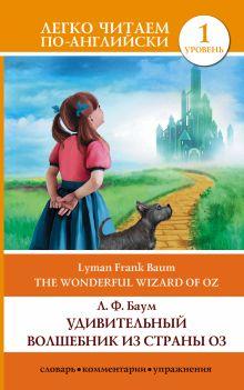 Баум Л.Ф. - Удивительный волшебник из страны Оз = The Wonderful Wizard of Oz обложка книги