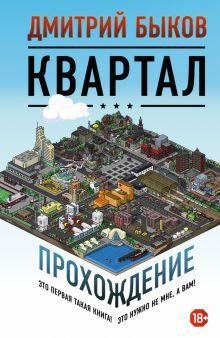 Быков Д.Л. - Квартал: прохождение обложка книги