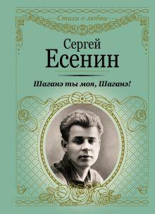Есенин С. А. - Шаганэ ты моя, Шаганэ обложка книги