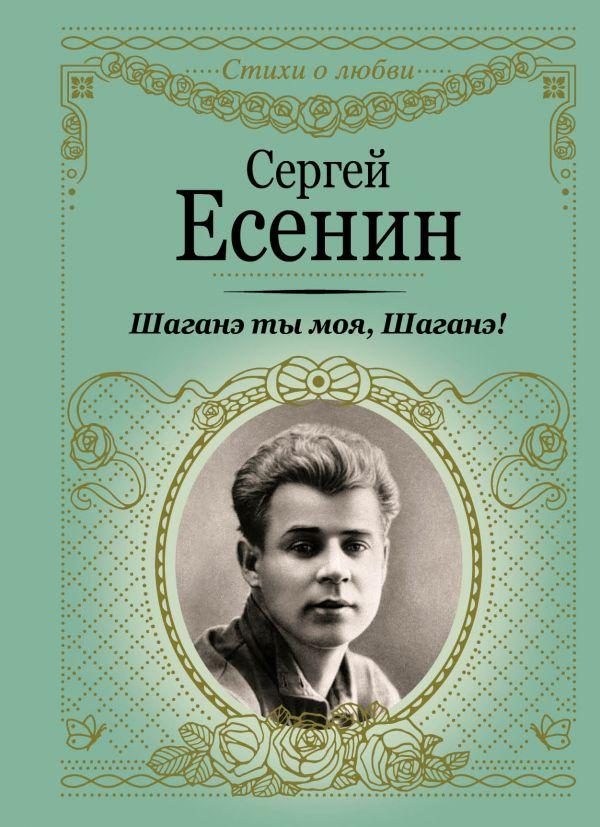 Шаганэ ты моя, Шаганэ Есенин С. А.