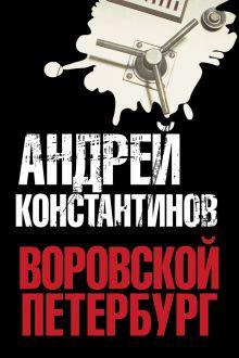 Воровской Петербург: Мусорщик. Мент. Специалист. Расследователь