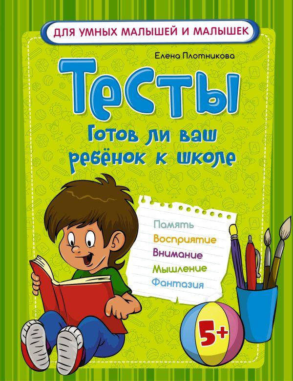 Тесты. Готов ли ваш ребенок к школе Плотникова Е.Н.