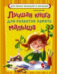 Чуб Н.В. - Лучшая книга для развития памяти малыша обложка книги