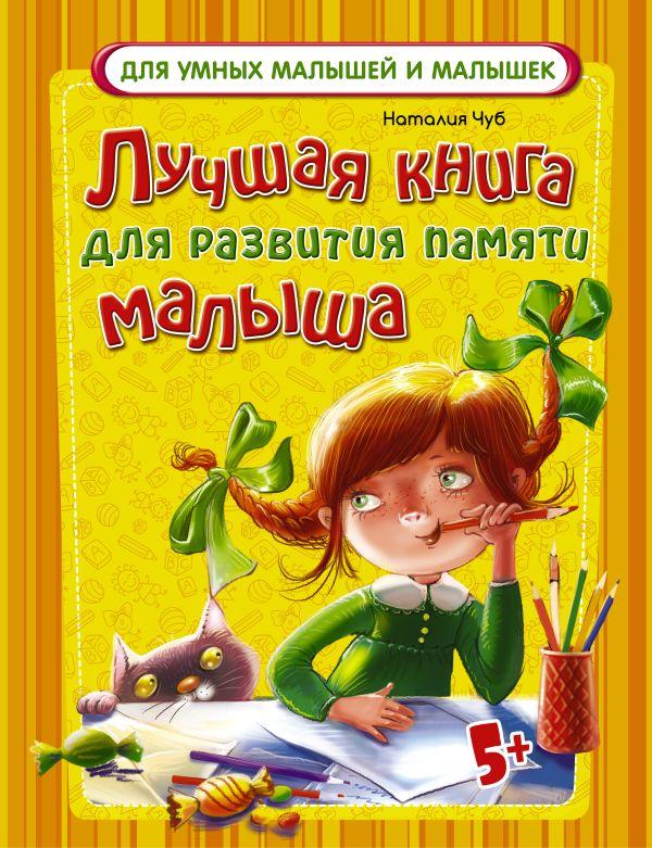 Лучшая книга для развития памяти малыша Чуб Н.В.