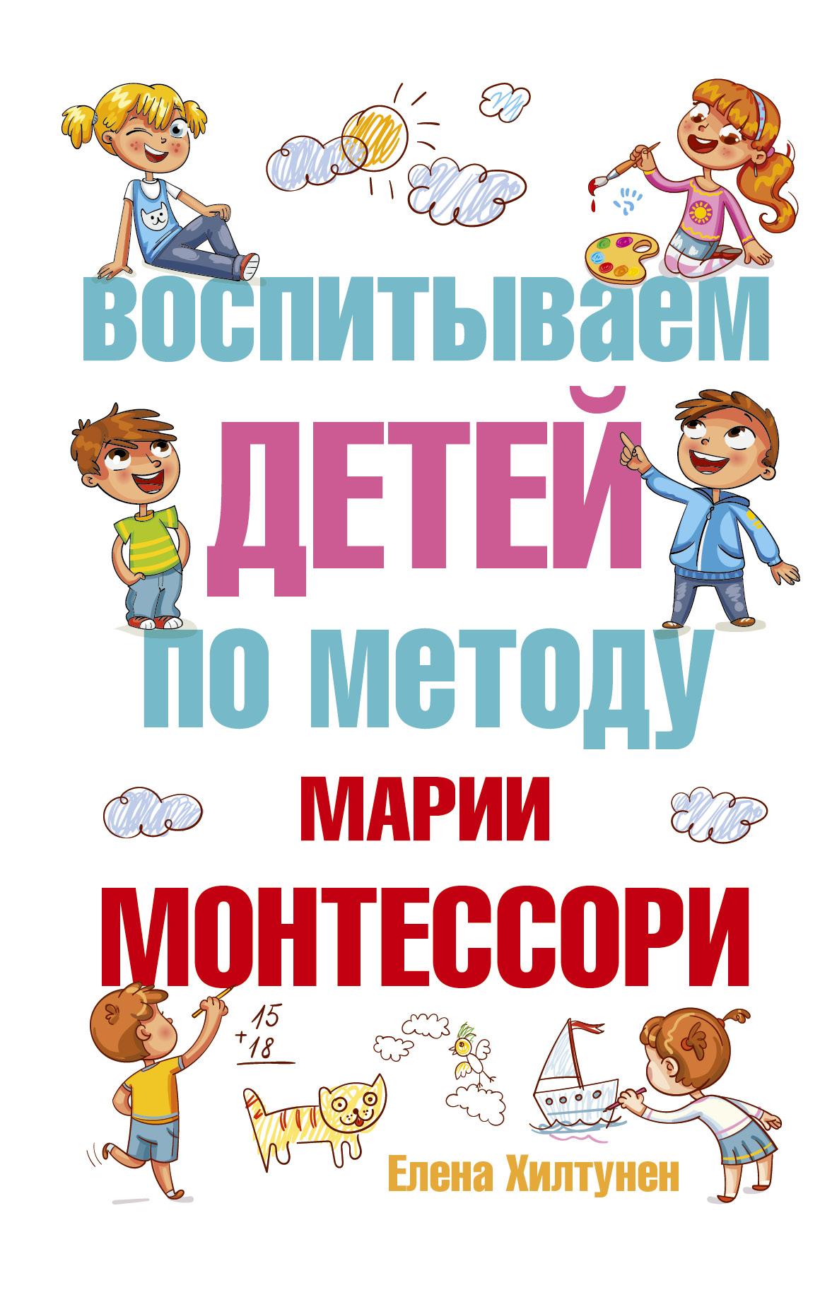 Воспитываем детей по методу Марии Монтессори ( Хилтунен Е.А.  )