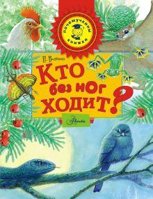 Волцит П.М. - Кто без ног ходит? обложка книги